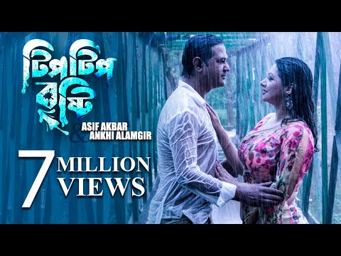 Video Tip Tip Brishty | টিপটিপ বৃষ্টি | Asif Akbar | Ankhi Alamgir | Tarun Munshi | Bangla new song 2018 download in MP3, 3GP, MP4, WEBM, AVI, FLV January 2017