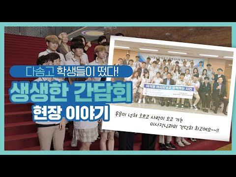 대표 홍보영상:다솜고 학생들과 함께한 생생한 간담회 이야기!