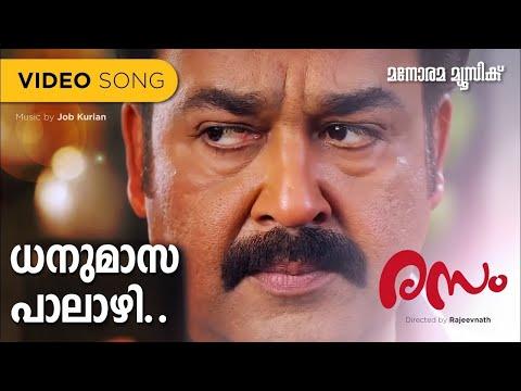 Dhanumasa Palazhi song from RASAM starring Mohanlal and Indrajith