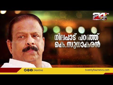 തോറ്റാൽ അണികൾ ബിജെപിയിലേക്ക് പോയേക്കും; കെ.സുധാകരൻ | Special Interview With K  Sudhakaran | 24 News