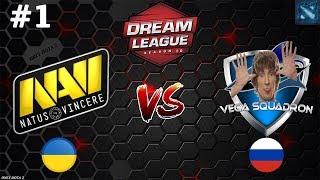 НАВИ против ДЕНДИ   Na`Vi vs Vega #1 (BO3)   DreamLeague Season 10