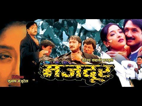 (Majdoor || Nepali Movie - Duration: 2 hours, 24 minutes.)