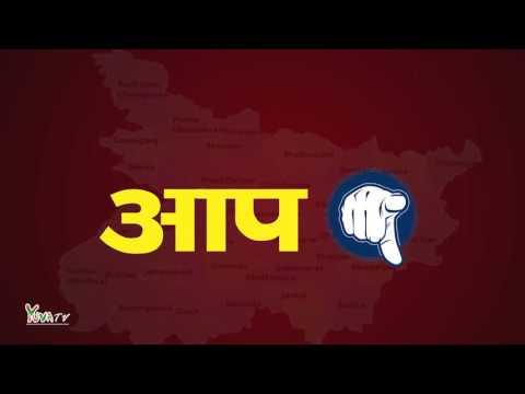 बिहार के भविष्य के लिए मतदान ज़रूर करें