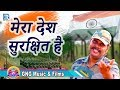 Independence Day Songs - मेरा देश सुरक्षित है | Patriotic Song of India | 15 August 2017 Song