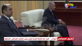السودان أمين عام الجامعة العربية يلتقي رئيس المجلس العسكري بالخرطوم