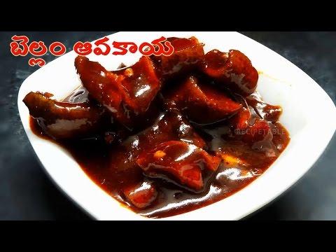 Bellam Avakaya Sweet Mango Pickle Preparation .