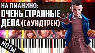 Очень Странные Дела (Саундтрек) / Stranger Things (Main Theme) | На Пианино + Ноты