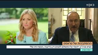 """גולד: דברי טראמפ – ניסיון להחזיר את הפלסטינים למו""""מ"""