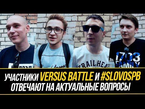 RhymesTV: Участники Versus Battle и #SlovoSpb Отвечают на Актуальные Вопросы (2016)