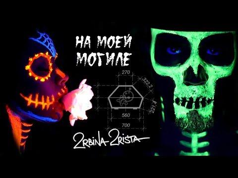 2rbina 2rista – На моей могиле