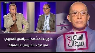 تطورات المشْهد السياسي المغربي في ضوء التشريعيات المقبلة