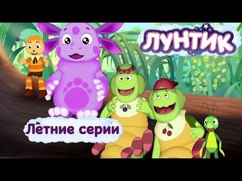 Лунтик и его друзья - Летние серии 2016 (видео)
