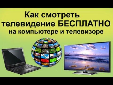 Смотреть телевидение БЕСПЛАТНО - DomaVideo.Ru