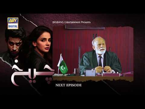 Cheekh Episode 21 | Teaser | - ARY Digital Drama