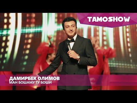 Дамирбек Олимов - Ман бошаму ту боши (Клипхои Точики 2016)