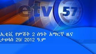 ኢቲቪ የምሽት 2 ሰዓት አማርኛ ዜና…ታህሳስ 29/ 2012 ዓ.ም  |etv