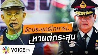 Wake Up Thailand - วีระแฉ ?ประยุทธ์? อุ้มนายทุนใหญ่ อัดทหารบริหารไม่เป็น หวังสืบทอดอำนาจ-หาแต่กระสุน