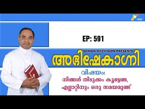 Abhishekagni I Episode 591
