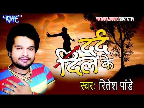 Video Mujhe Darde दिल का पता - Dard Dil Ke | Ritesh Pandey | Bhojpuri Hit Song 2015 download in MP3, 3GP, MP4, WEBM, AVI, FLV January 2017