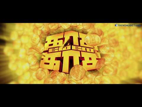 Kasu Mela Kasu - Official Trailer | KS Palani | Shahruk, Gayathri | TrendMusic Tamil Movie Review & Ratings  out Of 5.0