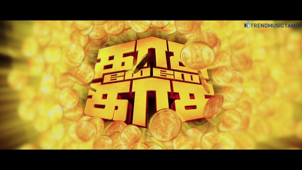 Kasu Mela Kasu - Official Trailer | KS Palani | Shahruk, Gayathri | TrendMusic Tamil