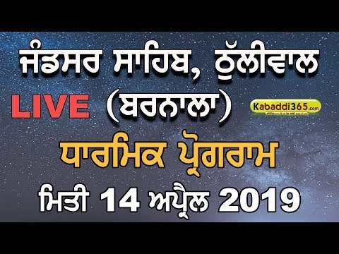 Jandsar Sahib, Thuliwal (Barnala) Dharmik Program 14 Apr 2019