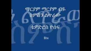 Tewodros Yosef - Mariam Mariam Biye