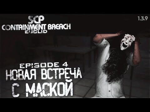 SCP - Containment Breach  | 1.3.9 | Euclid | Episode. 4 -  Новая встреча с маской