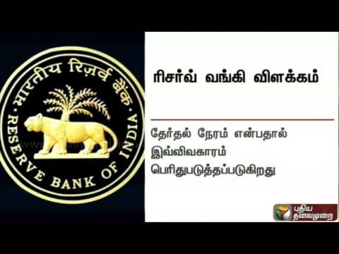 RBI-sources-tell-the-Chennai-High-court-that-Rs-570-crores-seized-at-Tiruppur-belongs-to-RBI