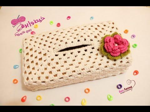 كروشية  جراب لعلبة المناديل | خيط وإبرة | crochet tissue box cover