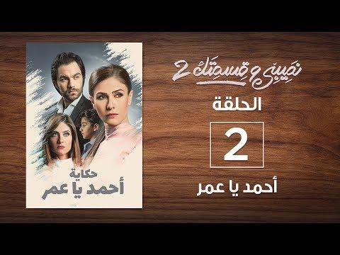 """الحلقة 2 من مسلسل """"نصيبي وقسمتك 2"""" (حكاية أحمد يا عمر)"""
