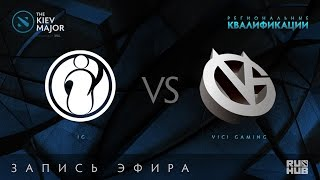 IG vs Vici Gaming, Kiev Major Quals Китай, game 1 [CrystalMay, Maelstorm]