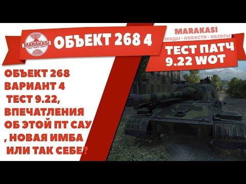 ОБЪЕКТ 268 ВАРИАНТ 4 ТЕСТ 9.22, ВПЕЧАТЛЕНИЯ ОБ ЭТОЙ ПТ САУ, НОВАЯ ИМБА ИЛИ ТАК СЕБЕ? World of Tanks