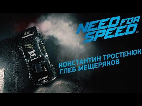 Need for Speed — У нас угон! Возможен криминал! По коням!