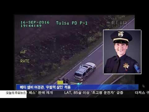 흑인 사살 여경관, 1급 살인 기소 9.22.16 KBS America News