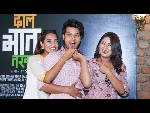 (दाल भात तरकारी ||New Nepali Movies|| Official Announcement Program|| priyanka,Barsha & puspa - Duration: 16 minutes.)