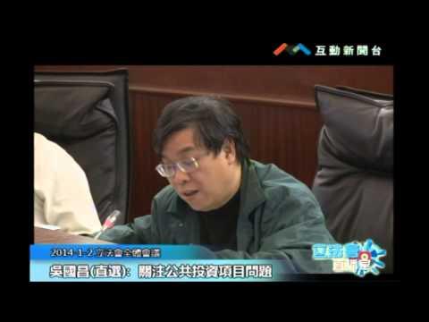 議程二《2012年度預算執 行情況報告》