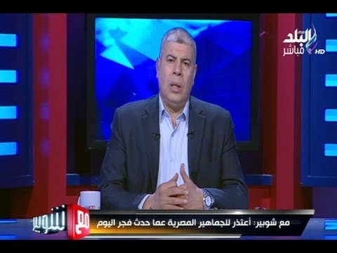 أحمد شوبير يعتذر للمشاهدين بعد واقعة تعديه على أحمد الطيب على الهواء