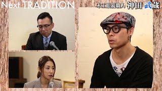 ラジオ「NextTRADITION」#41本編