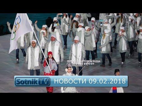 ИНФОРМАЦИОННЫЙ ВЫПУСК 09.02.2018