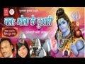 Baba Dil Toot Gaya Bhojpuri By Sakal Balamuwa [Full Song] I Chala Bhola Ke Duaari