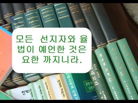 마태복음영해설교11장11-15