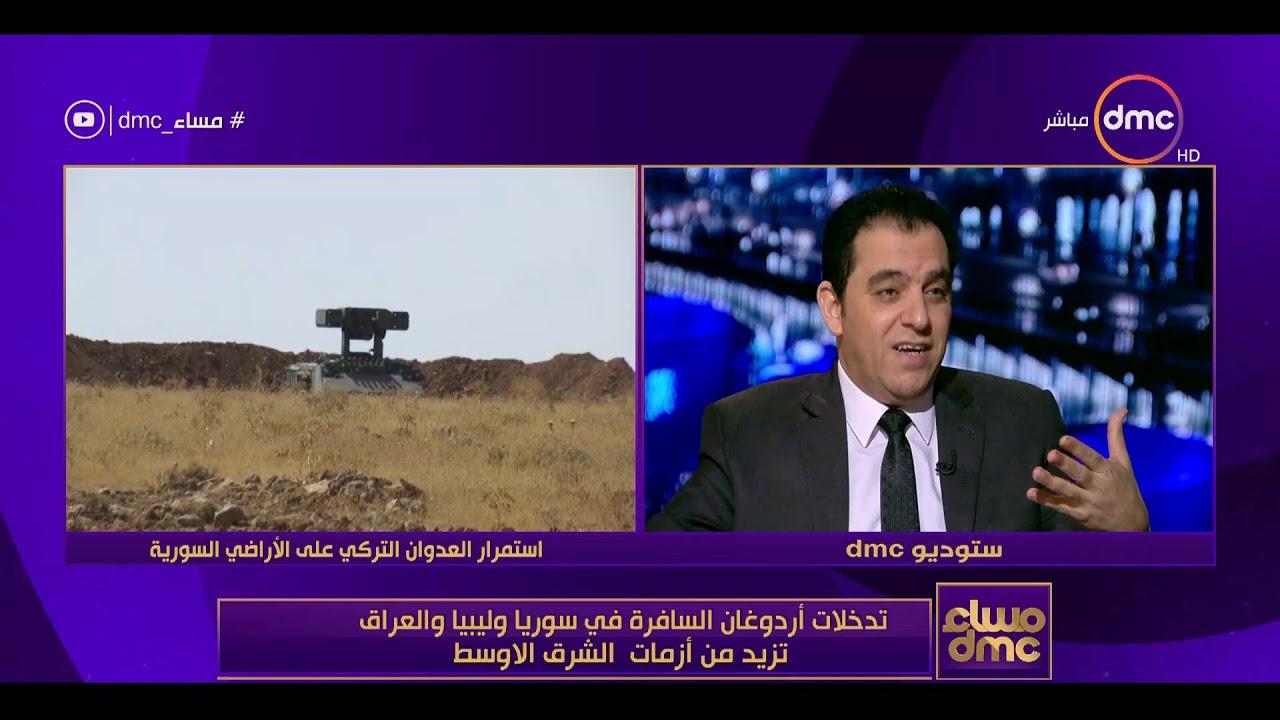 مساء dmc - تدخلات أردوغان السافرة في سوريا وليبيا والعراق تزيد من ازمات الشرق الأوسط