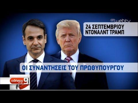 Επίσκεψη Μητσοτάκη στις ΗΠΑ:Στο επίκεντρο προσφυγικό, επενδύσεις, ελληνοτουρκικά | 21/09/2019 | ΕΡΤ