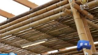 20140211新唐人亞太電視台〜雲林農博 推低碳竹材友善大地