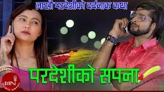 Pardeshiko Sapana - Dil Samarpan & Sita Shrestha