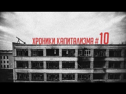 Хроники капитализма. Выпуск #10