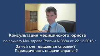 Приказ 988н: консультация медицинского юриста Алексея Панова