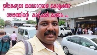 Video ശ്രീലങ്കയുടെ തലസ്ഥാനമായ കൊളംബോ നഗരത്തിന്റെ കാഴ്ചകൾ കാണാം,Colombo City Tour,Sri Lanka MP3, 3GP, MP4, WEBM, AVI, FLV Juli 2018