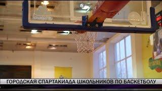 Сильнейшие школьные команды Нижнего Тагила участвуют в городской спартакиаде по баскетболу